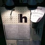ハレバレ - この白い看板が目印