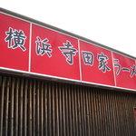 寺田家 - 店先