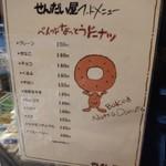 Nattoukoubousendaiya - こちらはお豆じゃない通常なっとうドーナツメニュー