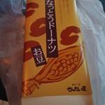 Nattoukoubousendaiya - なっとうドーナツお豆1,000円