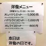 10041073 - 洋食メニューは、曜日限定です