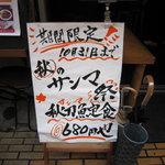 10041426 - 10月31日までの期間限定!「秋刀魚定食 680円」