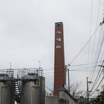 浜福鶴 吟醸工房 - 煙突