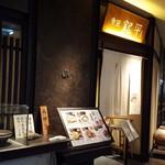銀平 グランフロント店