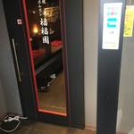焼肉ホルモン 福福園 -