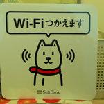 阿龍門 - ソフトバングでのスマートフォンでのネット、使えます。