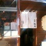 麺屋 龍馬 -