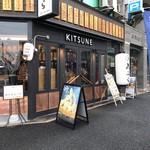 天ぷら酒場 KITSUNE - 外観