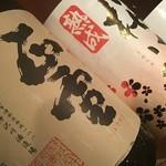 Cauda - 日本酒