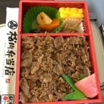 松川弁当店 - 米澤牛牛肉辨當1350円