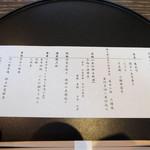 銀座の金沢 -