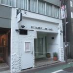 キッチン・イシガキ - 外観