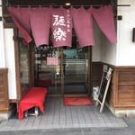 麺楽 - 玄関口 待ち席付き