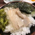 横浜家系ラーメン 喜多見家 - お替りライスに漬物・チャーシュー・海苔