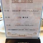 100439674 - 本日のタイムサービス