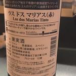 麺や すずらん亭 - 赤ワイン       ミドルボディ