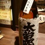 100459677 - 【大治郎 山廃純米生酒】800円