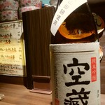 100459679 - 【空蔵 純米吟醸】800円