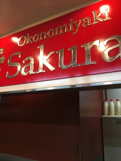 お好み焼き Sakura - 看板