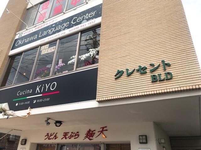 クッチーナ キヨ