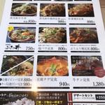 清香園 - メニュー