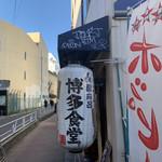博多食堂 -