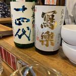 立呑み「最」 - 十四代¥1200・寫楽¥650♡