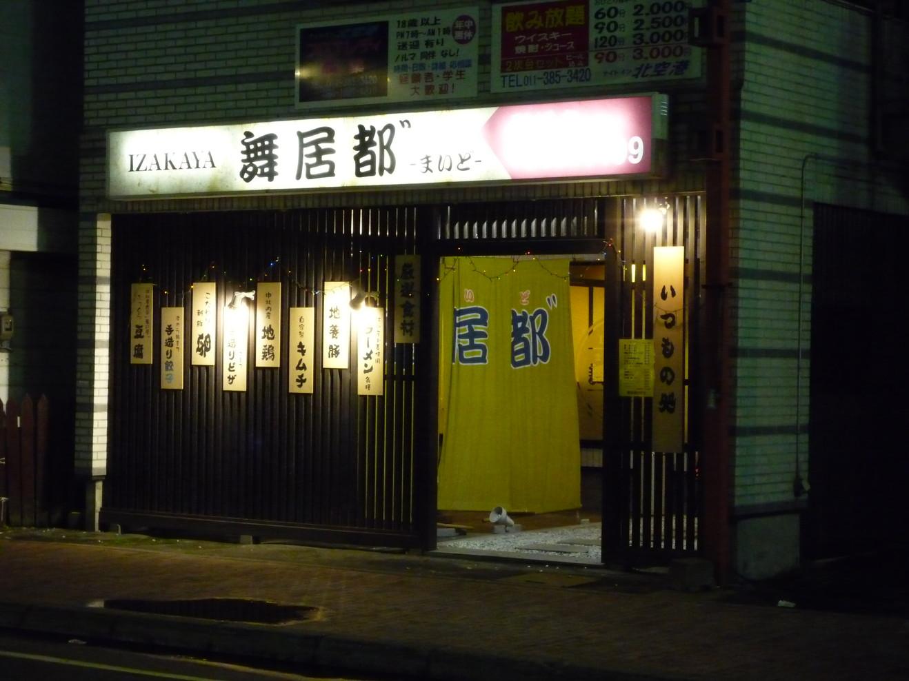 舞居都 野幌店