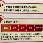 博多 一風堂 - からか麺の説明