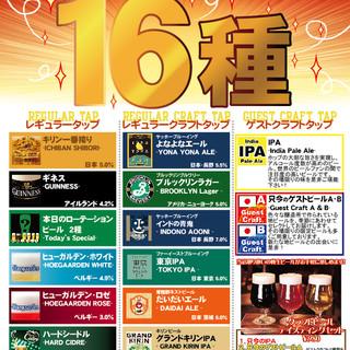 今が旬の樽生16種(レギュラー7種+地ビール9種)