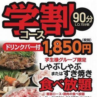 【学生限定】しゃぶしゃぶorすき焼き90分食べ放題1850円