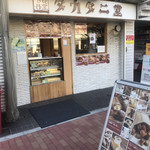 田花谷堂 - 外観。期待していた寿司店経営の和食屋さんで酷い目にあったので、口直しにスタバへ向う途中の看板に惹かれました(笑)