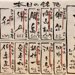居酒屋 仙きち - メニュー(2019年1月現在)