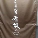 らぁめん家 有坂 - 【2019.1.21(月)】店舗の外観