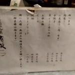 らぁめん家 有坂 - 【2019.1.21(月)】メニュー