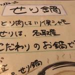 餃子酒家 照井 - その他写真: