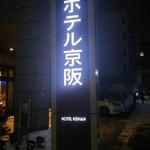 ホテル京阪 - 外観写真:入り口(190113)