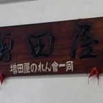 新宿増田屋 - (2018/11月)店内壁に飾ってあった看板