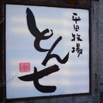 平田牧場 とん七 - 看板