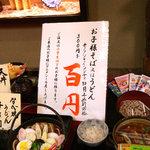 美濃屋 文右衛門 - こどもそば、100円ですって!!