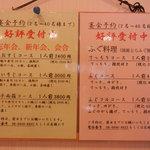 千両箱 - 冬の宴会コース!