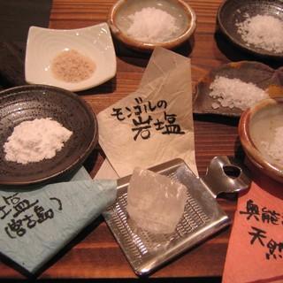 素材うまみを引き立たせる、塩で食す。