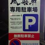 関西 風来軒 - 駐車場できましたよ♪(´ω`)