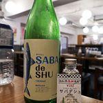 日本酒原価酒蔵 - サバ専用日本酒「サバデシュ」