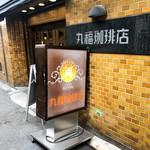 丸福珈琲店 -