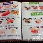 再来 - メニュー(海鮮、豆腐、玉子)