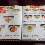 再来 - メニュー(前菜と野菜炒め)