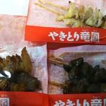 やきとり竜鳳 - 料理写真: