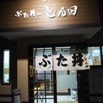 ぶた丼のとん田 - お店 入口