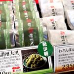100525816 - 抹茶の讃州大黒、わさんぼん讃州大黒